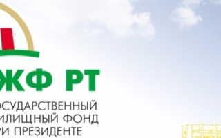 Регистрация и вход в личный кабинет ГЖФ