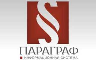 Личный кабинет Параграф: регистрация на сайте, вход в персональный профиль