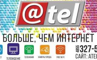 Личный кабинет Ател для пользователей Рыбинска