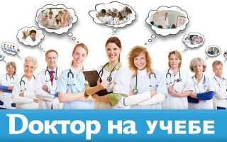 Регистрация личного кабинета «Доктор на учебе»