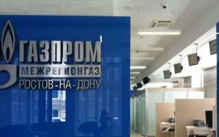Личный кабинет предприятия Ростоврегионгаз для физических лиц