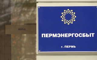 Как передать показания и отследить задолженность в личном кабинете компании «Пермэнергосбыт»
