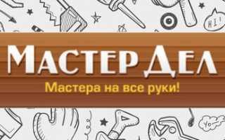 Вход в личный кабинет на сайте МастерДел.ру: пошаговый алгоритм, преимущества платформы