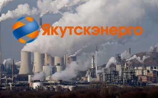 Якутскэнерго: регистрация личного кабинета, вход, функционал