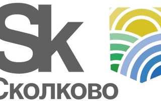 Регистрация на сайте Сколково личного кабинета