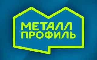 Металл Профиль: обзор официального сайта, вход в личный кабинет