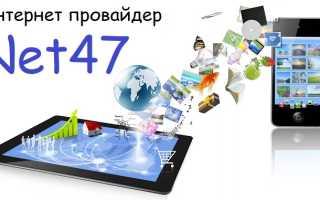 Регистрация и вход в личный кабинет Медианет на официальном сайте net47.ru