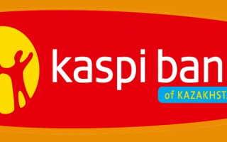 Личный кабинет Kaspi.kz: особенности регистрации, авторизации и пользования
