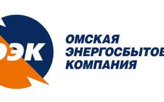 Особенности оформления личного кабинета на сайте компании «Омская энергосбытовая компания»