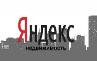 «Яндекс.Недвижимость» – размещение объявлений, вход в личный кабинет
