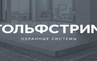 Личный кабинет Гольфстрим: регистрация, авторизация и функциональные возможности
