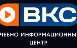 Вход в личный кабинет на сайте vkscentr.ru: пошаговый алгоритм, преимущества аккаунта