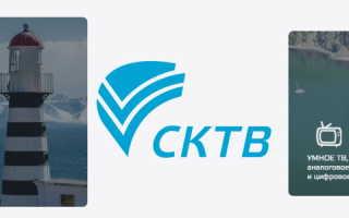 СКТВ: подключение к Интернету, вход в личный кабинет