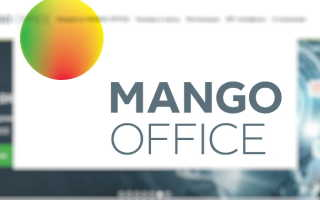 Регистрация и вход в личный кабинет Манго Телеком