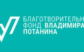 Благотворительный фонд Владимира Потанина – помощь при регистрации аккаунта в личном кабинете