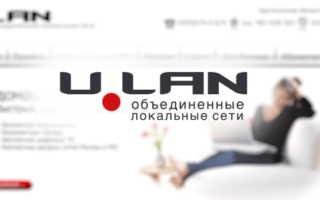 Регистрация и вход в личный кабинет U-lan