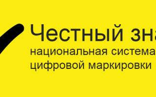Регистрация личного кабинета и авторизация в сервисе Честный знак