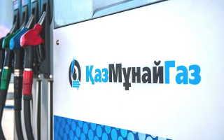 """АО """"НК """"КазМунайГаз"""" – регистрация на сайте, вход в личный кабинет, работа с аккаунтом"""