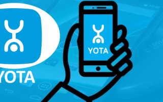 Регистрация и вход в личный кабинет Yota