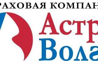 Регистрация и оформление ОСАГО онлайн в личном кабинете Астро-Волга