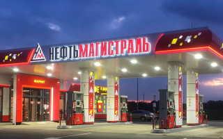 Сеть АЗС Нефтьмагистраль – личный кабинет для держателей топливных карт