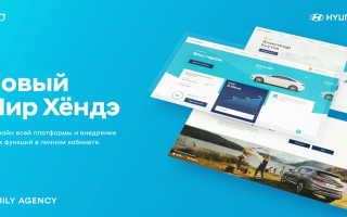 Личный кабинет Мир Hyundai: регистрация, авторизация и для чего нужен
