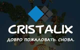 Cristalix (Кристаликс): регистрация и возможности личного кабинета