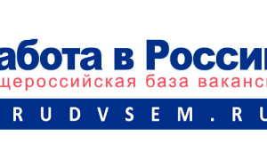 Работа в России – как зарегистрировать личный кабинет через Госуслуги