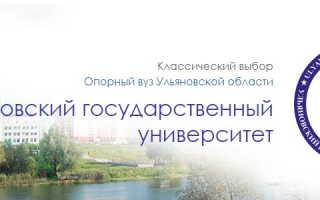 Портал УлГУ ЭИОС – как зарегистрировать личный кабинет студента
