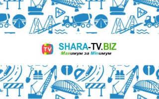 Шара ТВ – регистрация и вход в личный кабинет