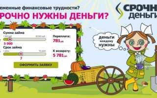 Срочно Деньги: регистрация личного кабинета, авторизация, функционал