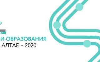 Дни образования на Алтае 2020: регистрация и возможности личного кабинета