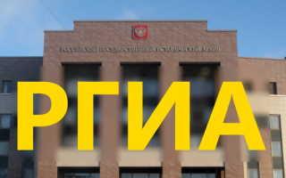 РГИА – как зарегистрировать личный кабинет