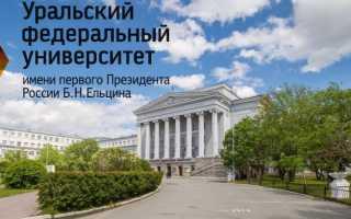 Регистрация и функции личного кабинета абитуриента УрФУ
