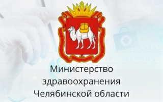 Официальный сайт Министерства Здравоохранения Челябинской области talon.zdrav74.ru – регистрация и вход в личный кабинет