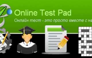 Вход в личный кабинет Онлайн Тест Пад: пошаговый алгоритм, правила создания теста