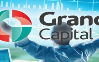 Регистрация и вход в личный кабинет Гранд Капитал