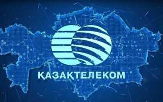 Регистрация и вход в личный кабинет Казахтелеком