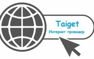 Тайгет – регистрация личного кабинета, вход под учетной записью