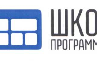 Школа Программистов: регистрация личного кабинета, вход возможности ЛК