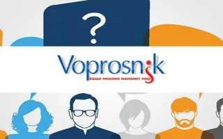 Личный кабинет Вопросник: регистрация, авторизация и особенности использования функций