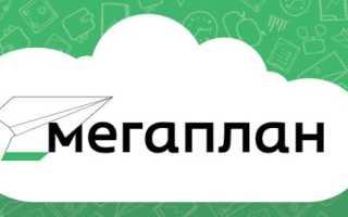 Вход в личный кабинет системы Мегаплан: пошаговая инструкция, возможности аккаунта