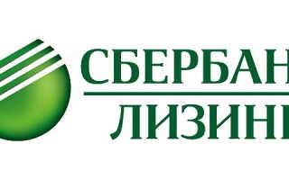 Регистрация и вход в личный кабинет сервиса Сбербанк Лизинг