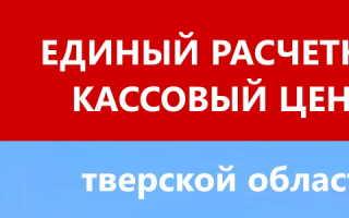 Личный кабинет на сайте erkc-tver.ru: инструкция по регистрации, функции аккаунта