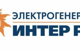 АО «Интер РАО – Электрогенерация» – регистрация личного кабинета и вход в него