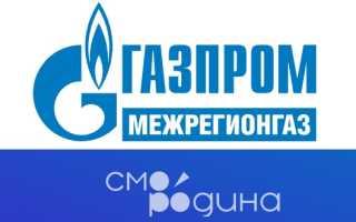 Личный кабинет «Газ Смородина» для физических лиц