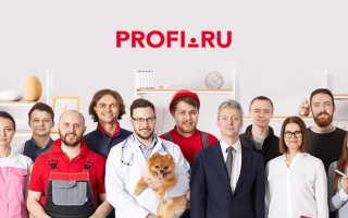 Личный кабинет PROFI.RU: регистрация и использование сервиса