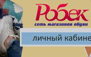 Личный кабинет «Робек»: регистрация, вход и функционал