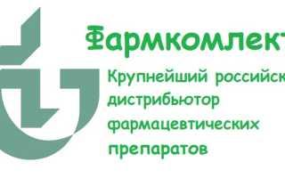 Фармкомплект: регистрация личного кабинета, вход, функционал