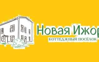 Новая Ижора Славянка вход личный кабинет